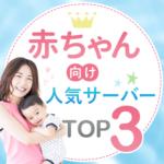 赤ちゃん向け人気サーバーTOP3