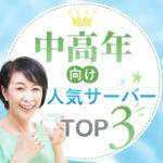 中高年向け人気サーバーTOP3